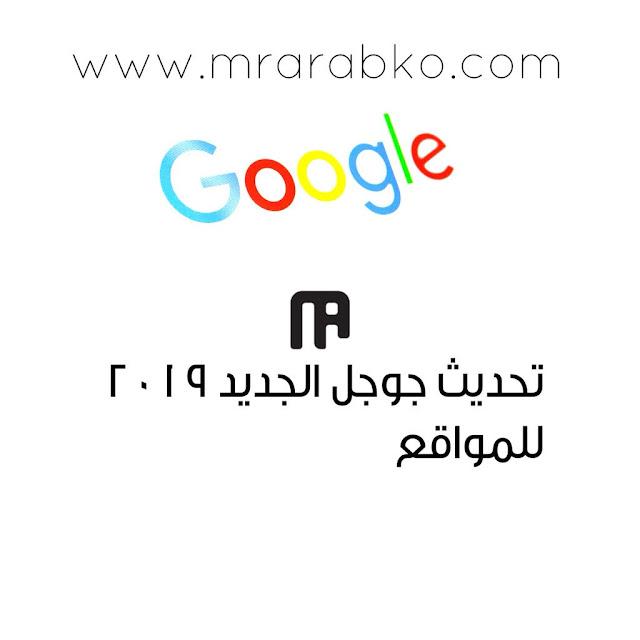 تحديث جوجل الجديد للمواقع | 15 تحديث يناير