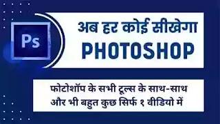 photoshop full tutorial in hindi