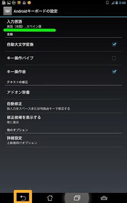 とろんの多言語獨學日記〜スペイン語・英語・漢字検定も: Androidでスペイン語を入力するには。