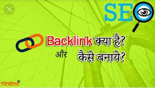 Backlink kya hai? backlink kaisa banaya