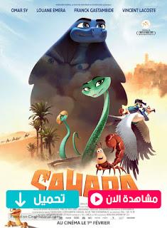 مشاهدة وتحميل فيلم الصحراء الكبري Sahara 2017 مترجم عربي