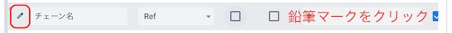 AppSheetで旅の思い出、テーブルの鉛筆マークをクリックして編集画面を出す