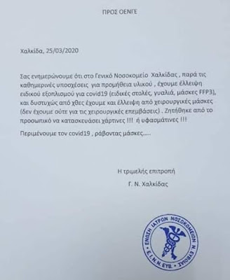 Χαλκίδα-Γιατροί: Ράβουμε μάσκες μόνοι μας!