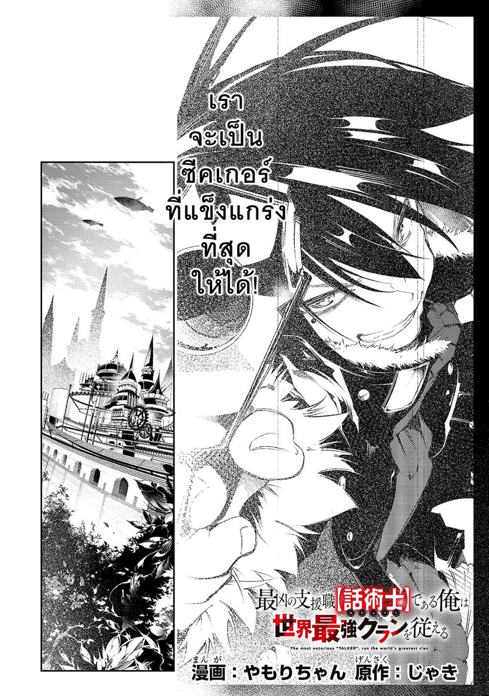 อ่านการ์ตูน Saikyou no Shien-shoku Wajutsushi Dearu Ore wa Sekai Saikyou Kuran o Shitagaeru ตอนที่ 2 หน้าที่ 3