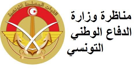 مناظرة وزارة الدفاع الوطني أخر أجل لإيداع الملفات 27 جوان 2017