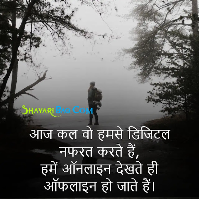 Sad Hindi Status 2021