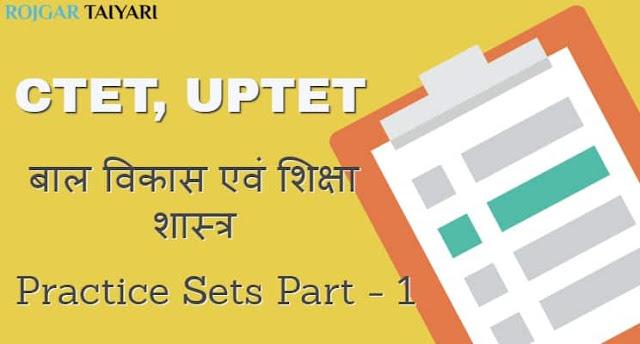 UPTET & CTET Practice sets