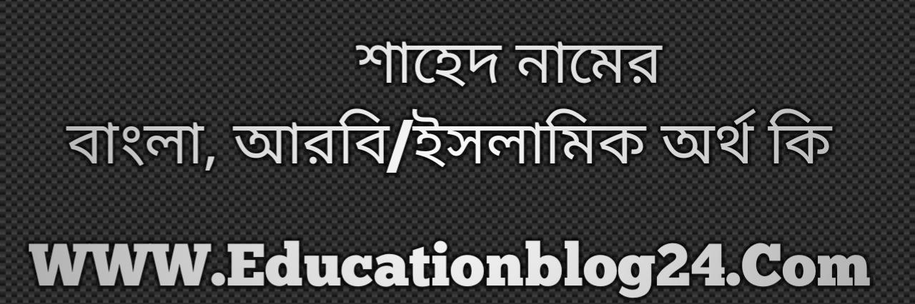 Shahed name meaning in Bengali, শাহেদ নামের অর্থ কি, শাহেদ নামের বাংলা অর্থ কি, শাহেদ নামের ইসলামিক অর্থ কি, শাহেদ কি ইসলামিক /আরবি নাম