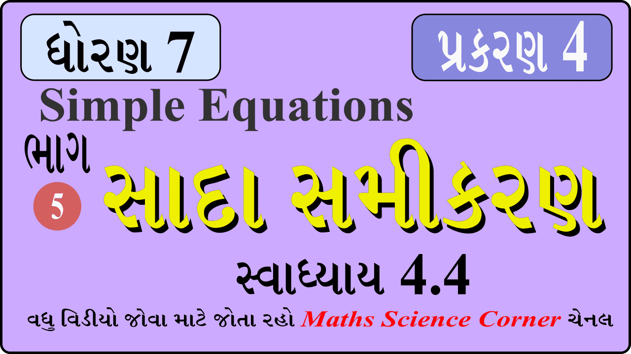 Maths Std 7 Ch 4 Exercise 4.4 Video