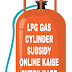 LPG Gas Subsidy Status Mobile Se Kaise Check Kare