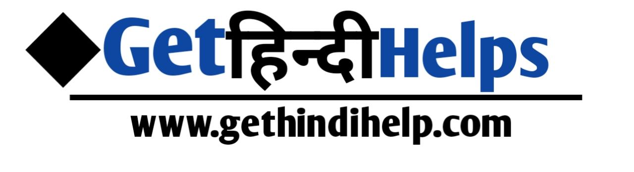 Get Hindi Help|हिंदी में सारी जानकारी पाए।