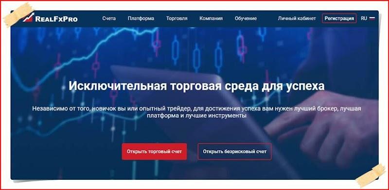 Мошеннический сайт realfxpro.com/ru – Отзывы? Компания RealFxPro мошенники! Информация