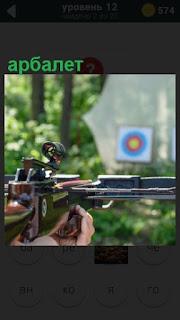 275 слов стрельба из арбалета по мишени 12 уровень