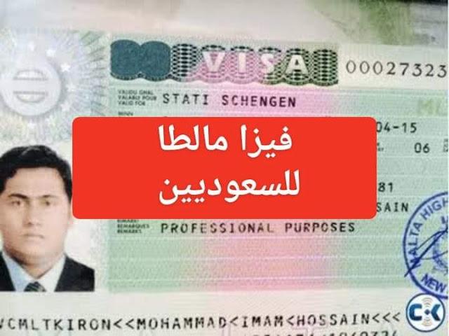 تأشيرة مالطا من المملكة العربية السعودية