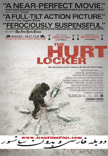 فیلم خارجی دوبله The Hurt Locker