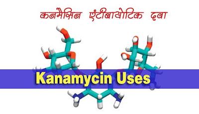 कनमैसिन Kanamycin Uses