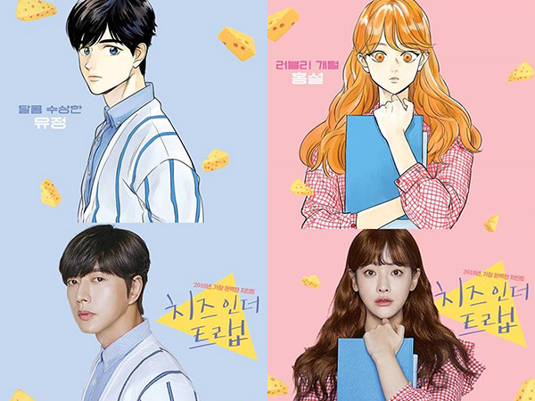 Film Korea Cheese In The Trap Subtitle Indonesia Film Korea Cheese In The Trap Subtitle Indonesia