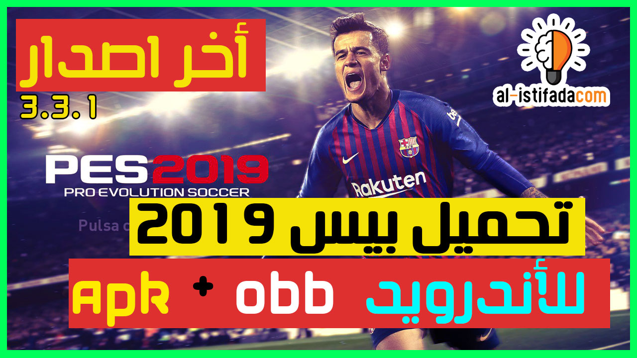 تحميل بيس 2019 – لعبة PES 2019 PRO 3 3 1 للأندرويد APK + OBB