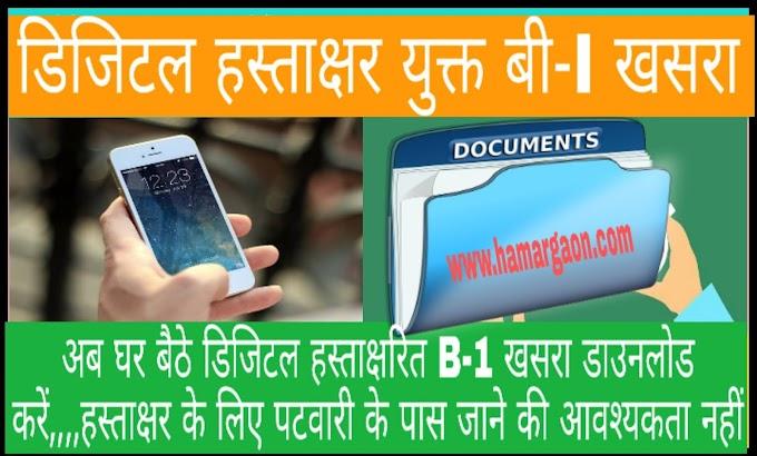 cg bhuiya b 1 khasra online  डिजिटल हस्ताक्षर युक्त बी 1 खसरा प्राप्त करें........पटवारी के पास जाने की आवश्यता नहीं