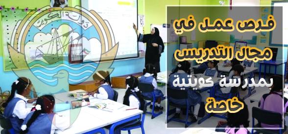 وظائف خالية في مدرسة خاصة بدولة الكويت اليوم 17 اغسطس 2019