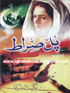 Pul e Sirat Novel by Nighat Seema PDF Download