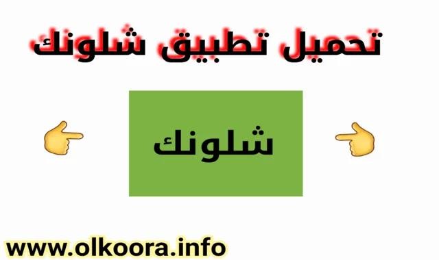 تحميل تطبيق شلونك للأندرويد و للأيفون مجانا / برنامج شلونك الكويت