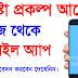 প্রচেষ্টা প্রকল্পে আবেদন পদ্ধতি - Prochesta Prokolpo app download -How To Apply Online?
