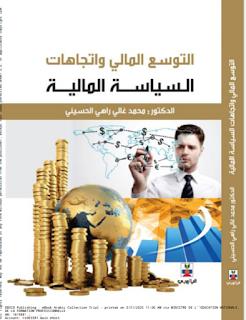 تحميل كتاب التوسع المالي وإتجاهات السياسة المالية pdf د. محمد غالي راهي الحسيني، مجلتك الإقتصادية
