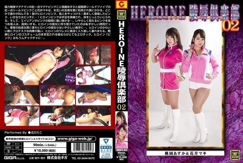 MNFC-02 Heroine Give up Membership 02-Asuka Momozono & Maki Hanai