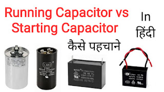 Difference between Running Capacitor vs Starting Capacitor Full Details | In हिंदी