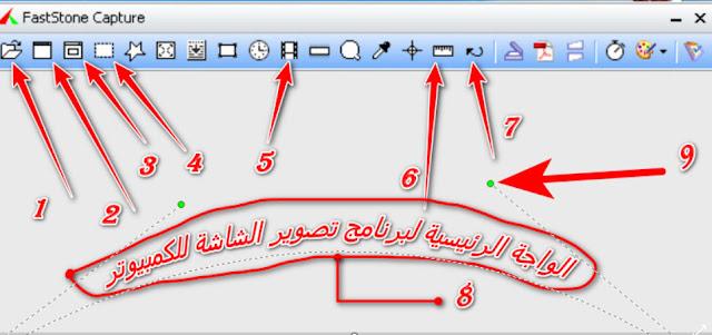 الواجة الرئيسية لبرنامج برنامج تصوير الشاشة FastStone Capture للكمبيوتر