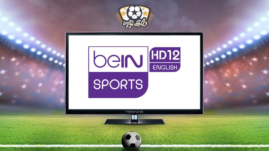 قناة بي ان سبورت 12 بث مباشر