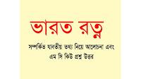 Bharat Ratna Award 2019 in Bengali