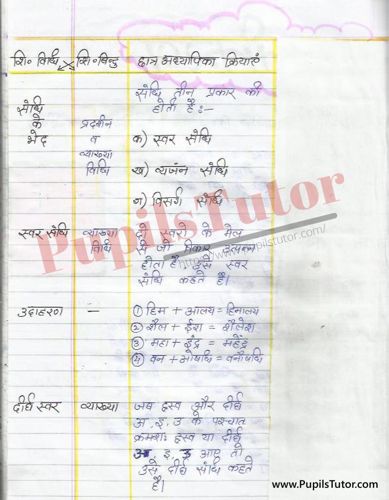 Sandhi Aur Sandhi K Bhed Evam Prakar par Lesson Plan in Hindi for BEd and DELED