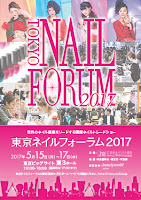 http://nailevent.jp/nailforum17/index.html