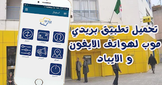 تحميل تطبيق بريدي موب للهاتف BaridiMob Apk
