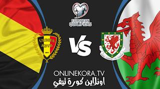 مشاهدة مباراة بلجيكا وويلز بث مباشر اليوم 24-03-2021 في تصفيات كأس العالم
