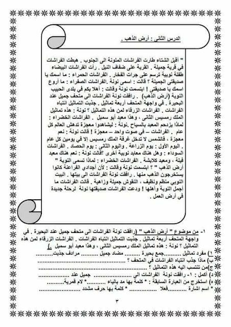 اقوى مراجعة نهائية فى اللغة العربية للصف الثالث الابتدائى الترم الثانى روعة جدا لن تجد لها اى مثيل 3