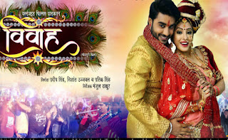 bhojpuri-cinema-vivah