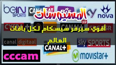 سيرفر cccam  خيالي يعمل لمدة غير محدودة   لمشاهدة باقات العالم