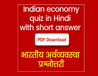 Indian economy quiz in Hindi with short answer PDF for competitive exams भारतीय अर्थव्यवस्था प्रश्नोत्तरी