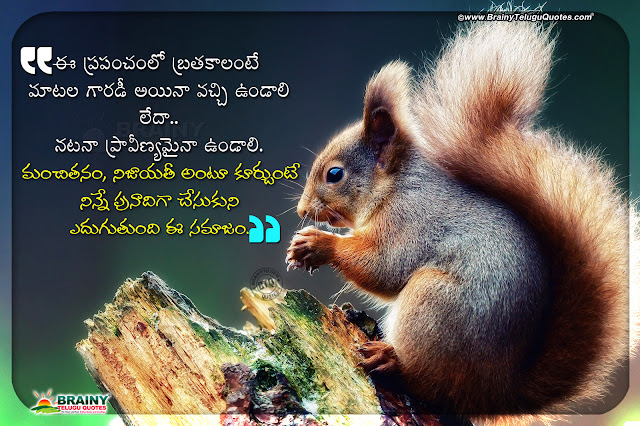 famous quotes on life, best motivational life changing quotes, nice life changing quotes in telugu