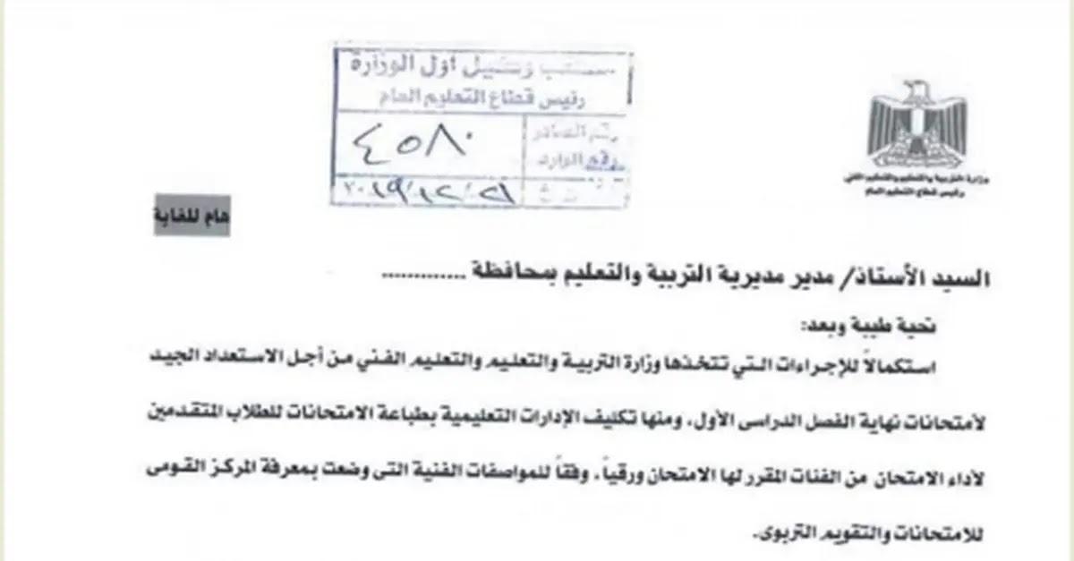بيان هام وعاجل من وزارة التربية والتعليم بشان امتحانات الصف الثانى الثانوى  العام ترم اول 2020