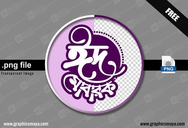 Eid mubarak bangla typography 19 PNG by GraphicsMaya.com