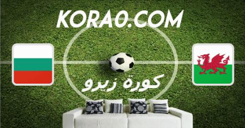 مشاهدة مباراة ويلز وبلغاريا بث مباشر اليوم 6-9-2020 دوري الأمم الأوروبية