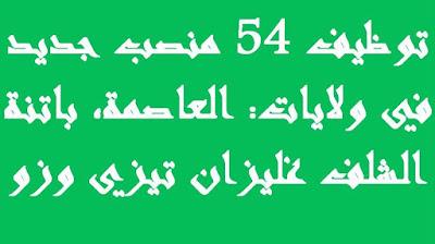 توظيف 54 منصب جديد في ولايات: العاصمة، باتنة الشلف غليزان تيزي وزو