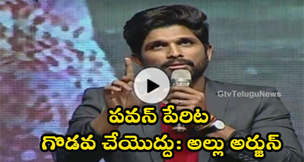 allu-arjun :i like pawan kalyan we are onefamily
