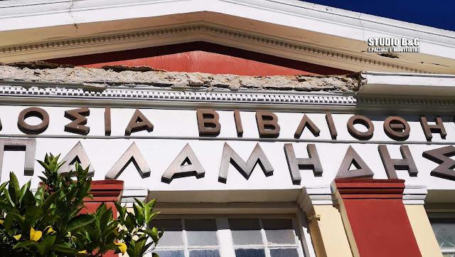 Η Δημοτική Βιβλιοθήκη Ναυπλίου αναστέλλει την λειτουργία της (βίντεο)