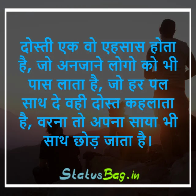 Dosti Status Collection in Hindi