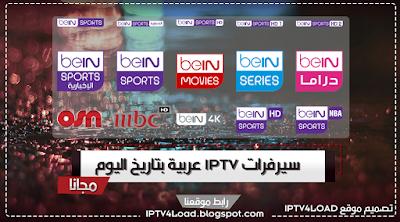 تحميل افضل سيرفرات وملفات  IPTV M3U عربية طويلة الأمد بتاريخ 29/5/2020 لمشاهدة جميع القنوات المشفرة مجانا